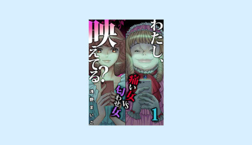 わたし映えてる?【痛い女VS匂わせ女】2巻ネタバレ!嫉妬剥き出しの女が行動開始!