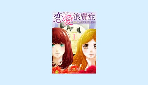 恋愛浪費症【4話ネタバレ】未練ありまくりの元彼と運命の再会!?