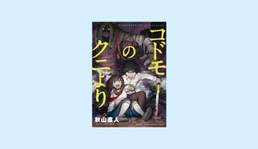 コドモのクニより【ネタバレ】オトナは化け物へ…コドモだけのサバイバル開幕!?