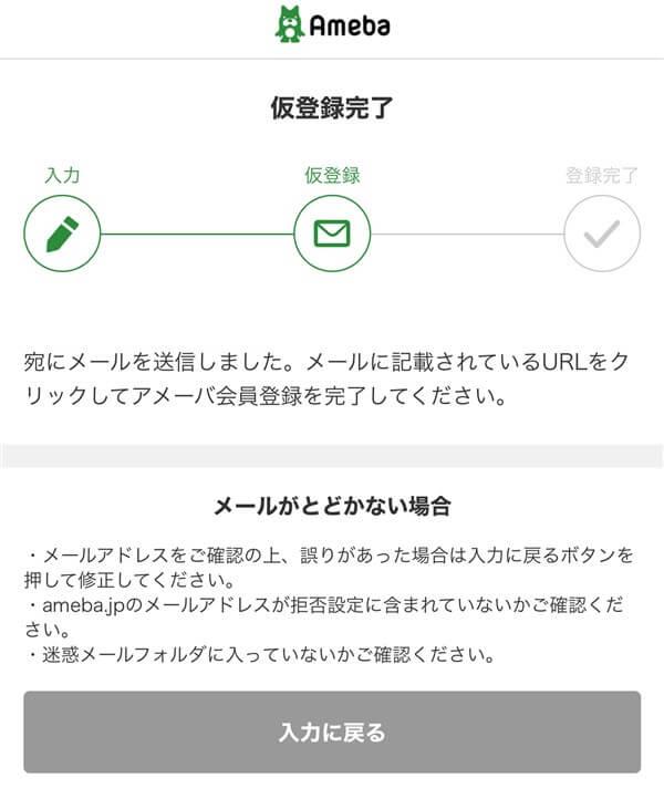 Amebaマンガ仮登録完了の画面