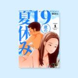 19歳の夏休み【10巻ネタバレ】元教え子の股間を見て欲が大暴走!?