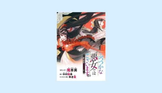 ふつつかな悪女ではございますが【1巻ネタバレ】病弱姫と悪女姫の身体が入れ替わる転生物語!